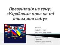 Презентація на тему: «Українська мова на тлі інших мов світу» Виконала студен...