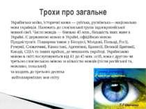 Трохи про загальне Украї нська мо ва, історичні назви — ру ська, руси нська— ...