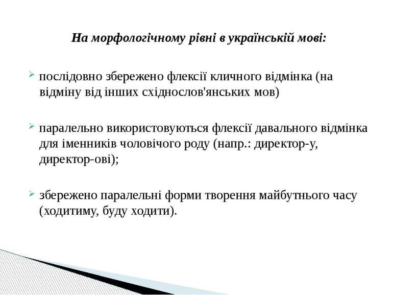 На морфологічному рівні в українській мові: послідовно збережено флексії клич...