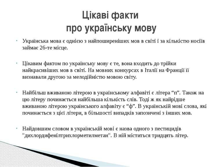 Цікаві факти про українську мову Українська мова є однією з найпоширеніших мо...