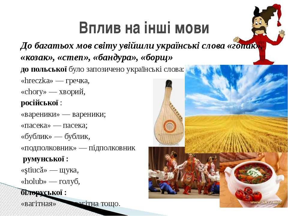 Вплив на інші мови До багатьох мов світу увійшли українські слова «гопак», «к...