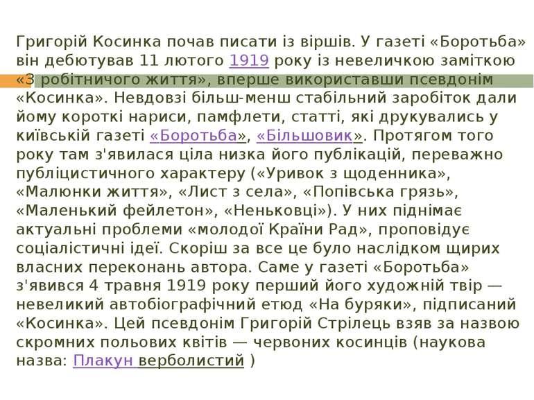 Григорій Косинка почав писати із віршів. У газеті «Боротьба» він дебютував 11...