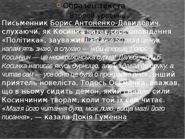ПисьменникБорис Антоненко-Давидович, слухаючи, як Косинка читає своє оповіда...