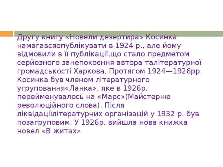Другу книгу «Новели дезертира» Косинка намагавсяопублікувати в 1924 р., але й...