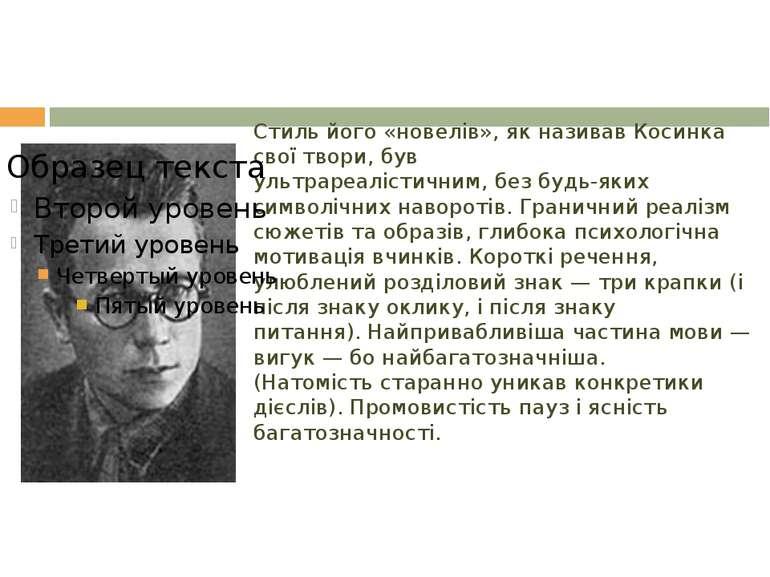 Стиль його «новелів», як називав Косинка свої твори, був ультрареалістичним, ...