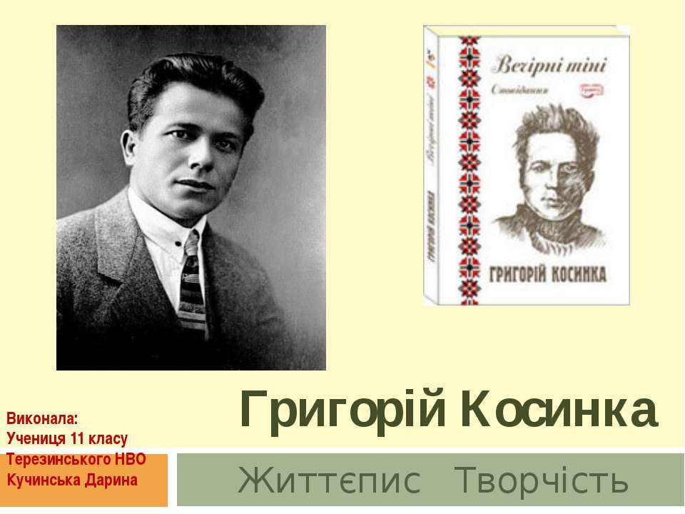 Григорій Косинка Життєпис Творчість Виконала: Учениця 11 класу Терезинського ...