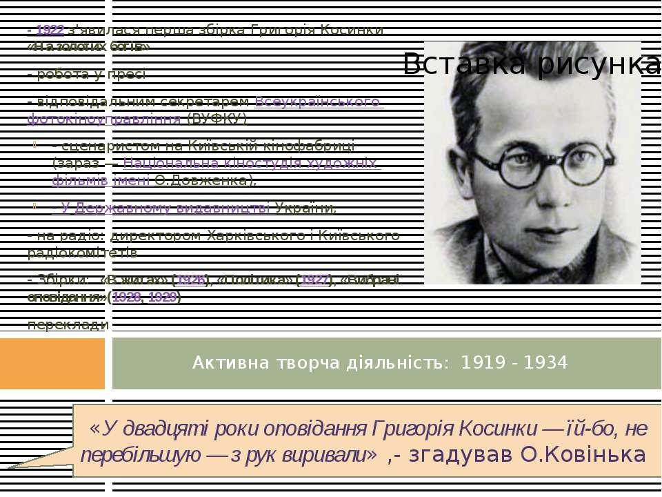 - 1922 з'явилася перша збірка Григорія Косинки «На золотих богів» - робота у ...