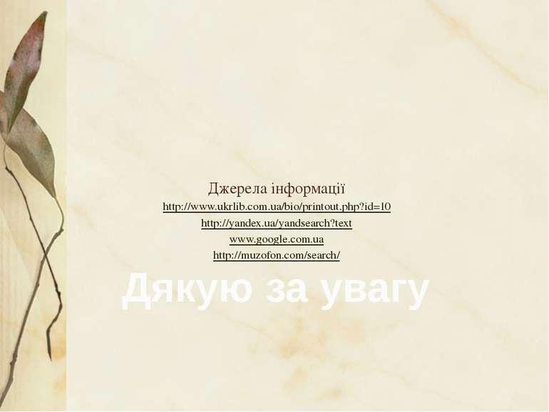 Джерела інформації http://www.ukrlib.com.ua/bio/printout.php?id=10 http://yan...