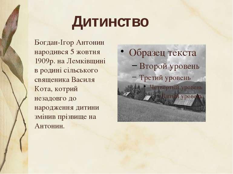 Дитинство Богдан-Ігор Антонин народився 5 жовтня 1909р. на Лемківщині в родин...