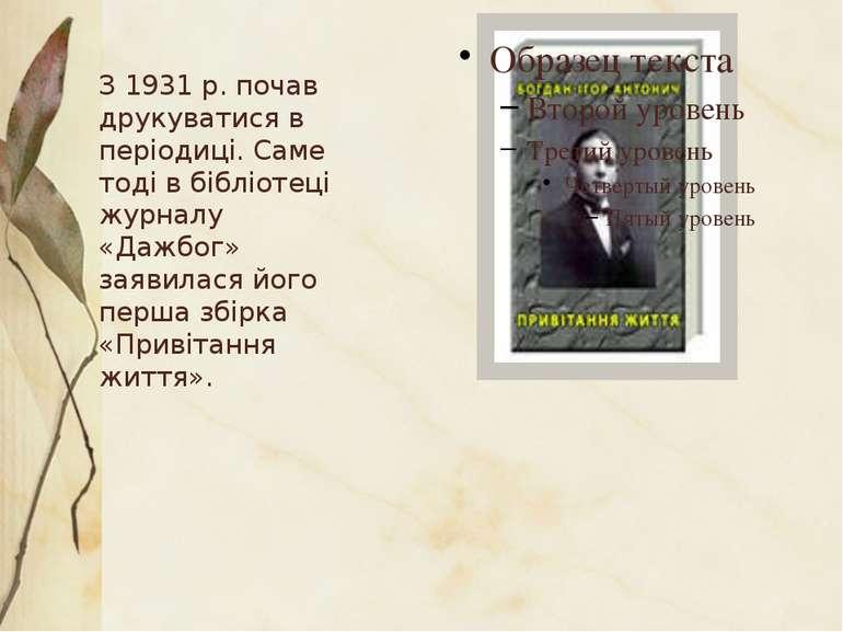 З 1931 р. почав друкуватися в періодиці. Саме тоді в бібліотеці журналу «Дажб...