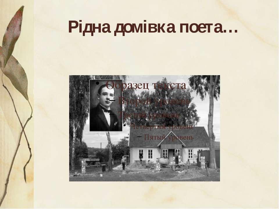 Рідна домівка поета…