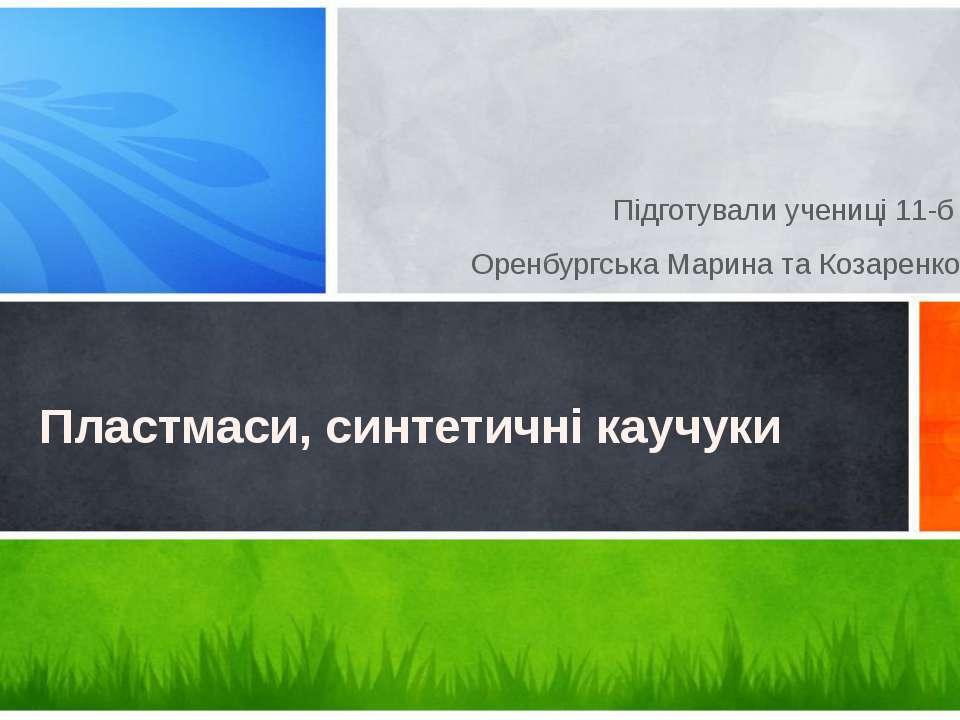 Підготували учениці 11-б класу Оренбургська Марина та Козаренко Таїсія Пластм...