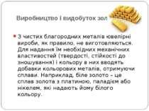 Виробництво івидобуток золота З чистих благородних металів ювелірні вироби, ...