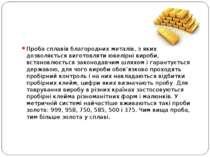 Проба сплавів благородних металів, з яких дозволяється виготовляти ювелірні в...