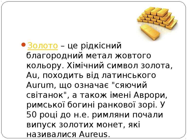 Золото– це рідкісний благородний метал жовтого кольору. Хімічний символ золо...