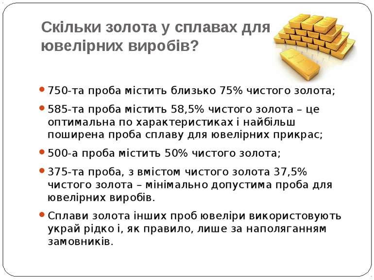 Скільки золота у сплавах для ювелірних виробів? 750-та проба містить близько ...