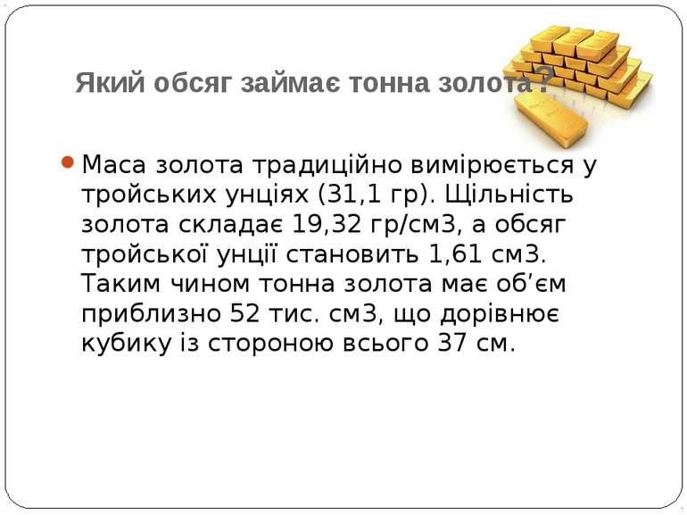 Який обсяг займає тонна золота? Маса золота традиційно вимірюється у тройськи...