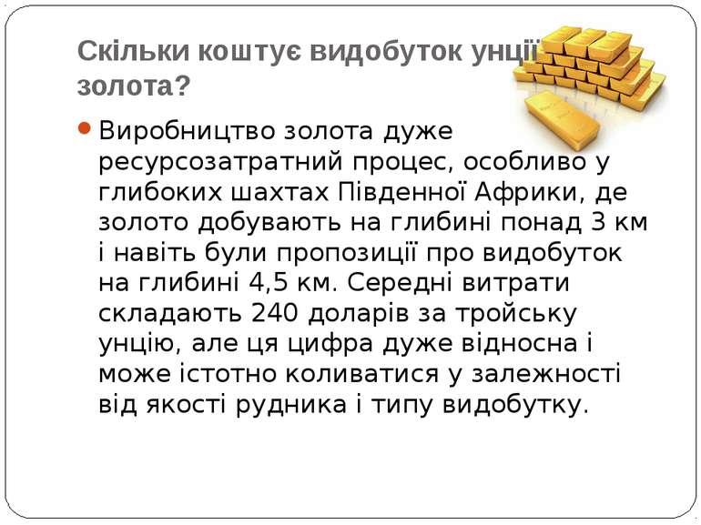 Скільки коштує видобуток унції золота? Виробництво золота дуже ресурсозатратн...