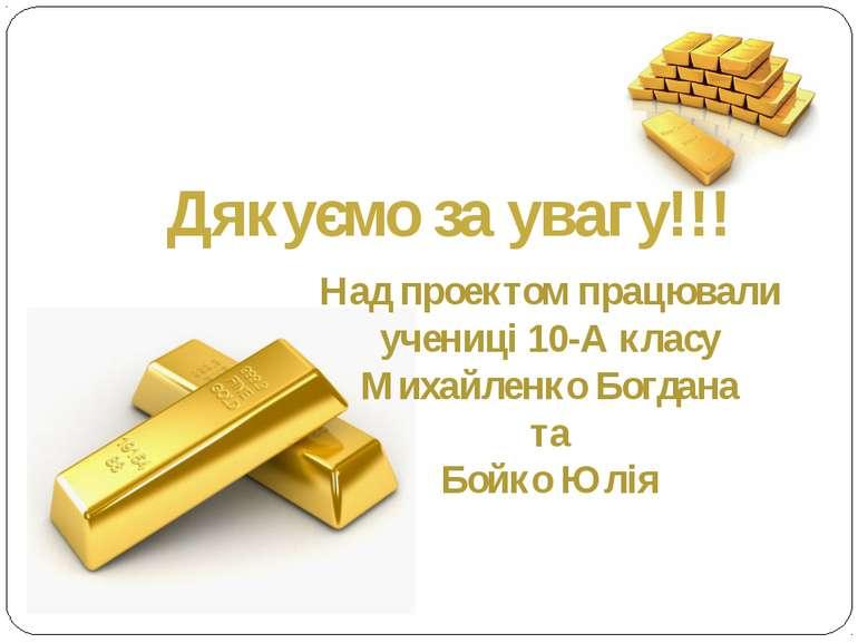 Дякуємо за увагу!!! Над проектом працювали учениці 10-А класу Михайленко Богд...