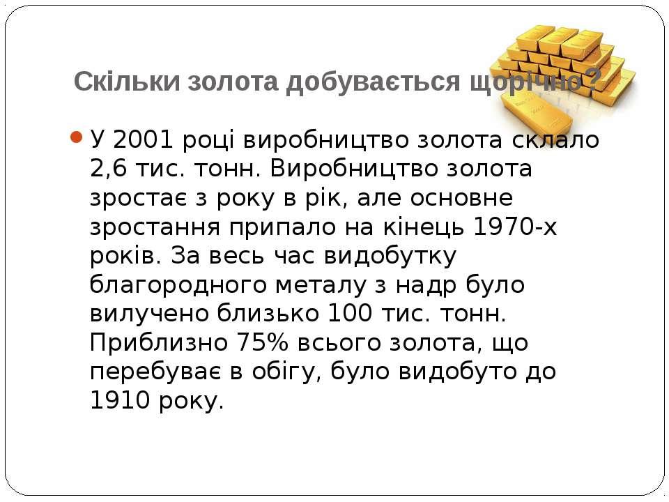 Скільки золота добувається щорічно? У 2001 році виробництво золота склало 2,6...