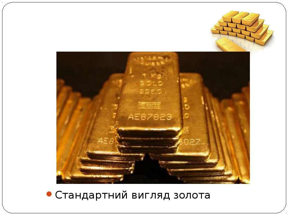 Стандартний вигляд золота