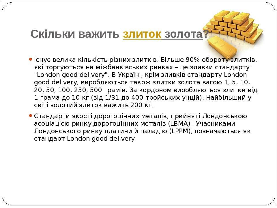 Скільки важитьзлиток золота? Існує велика кількість різних злитків. Більше 9...
