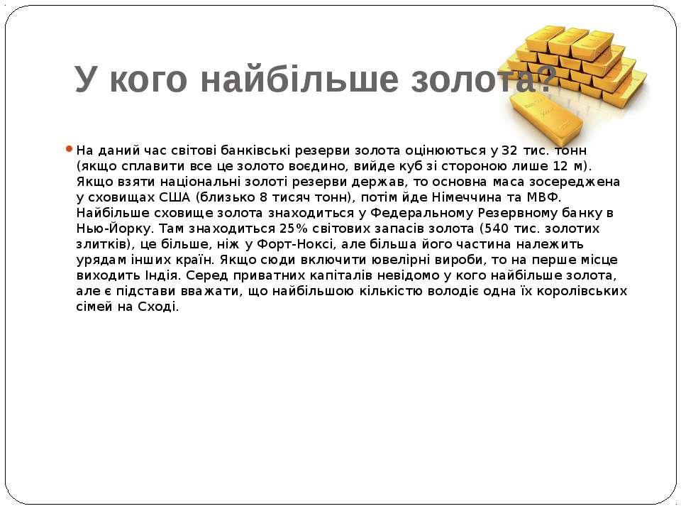 У кого найбільше золота? На даний час світові банківські резерви золота оціню...