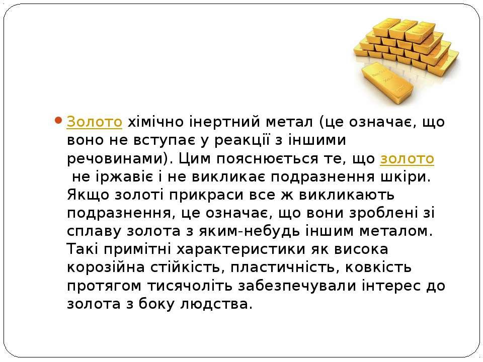 Золотохімічно інертний метал (це означає, що воно не вступає у реакції з інш...