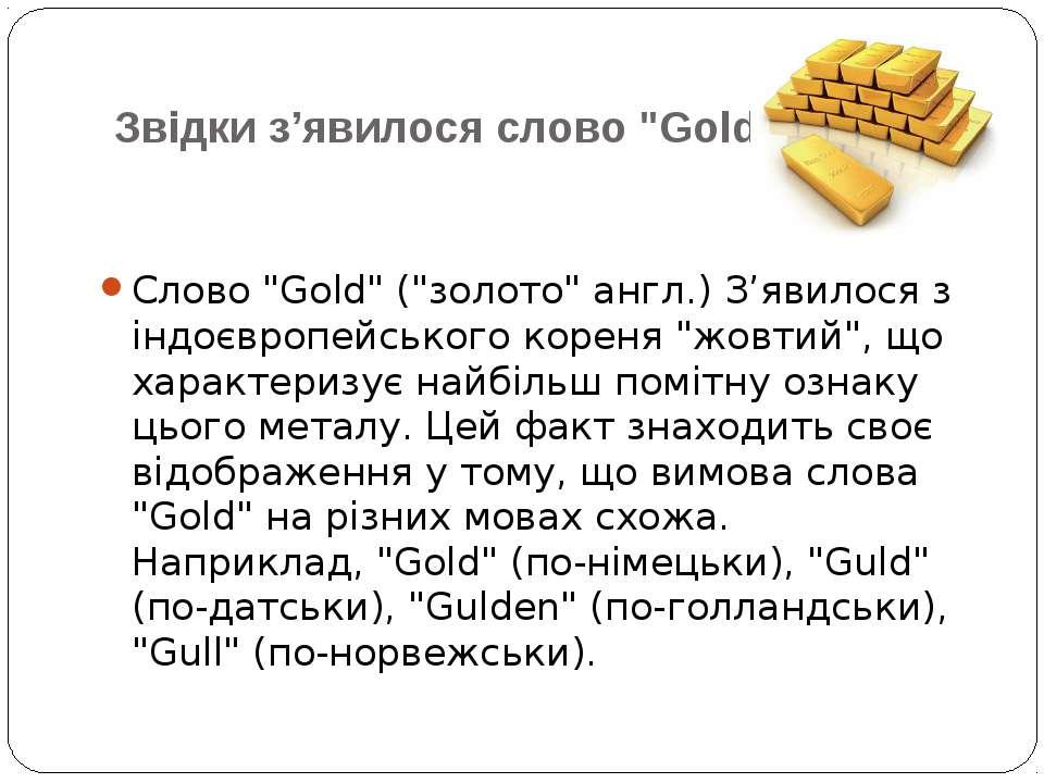 """Звідки з'явилося слово """"Gold""""? Слово """"Gold"""" (""""золото"""" англ.) З'явилося з індо..."""
