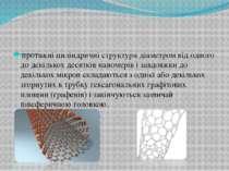 Вуглецеві нанотрубки протяжніциліндричніструктури діаметром від одного до д...