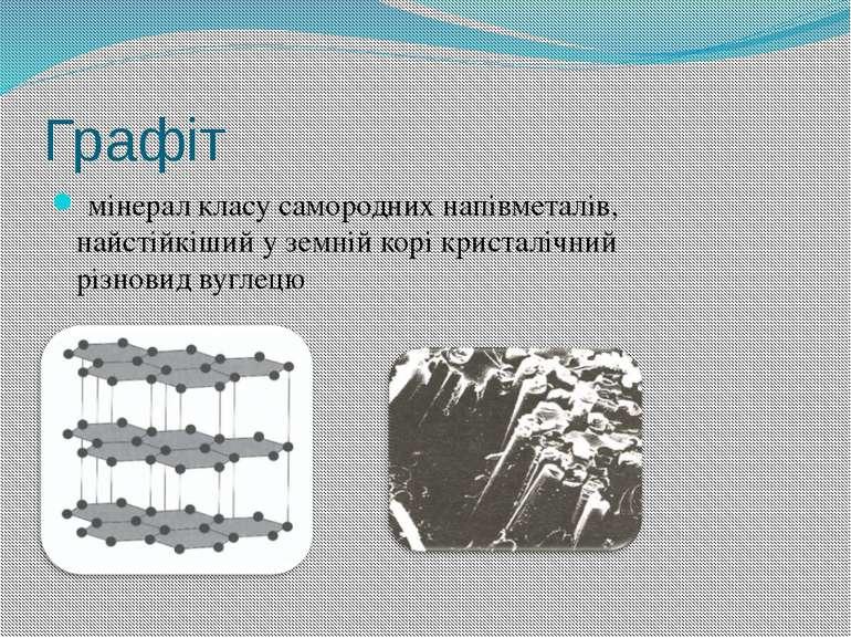 Графіт мінералкласу самородних напівметалів, найстійкіший уземній корікри...