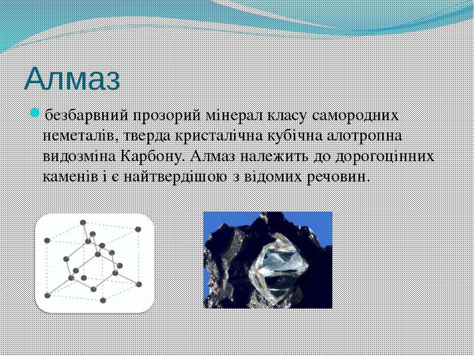 Алмаз безбарвний прозориймінералкласу самородних неметалів, тверда кристалі...