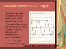 Змінний електричний струм Змінним струмом називається будь-який струм, який з...