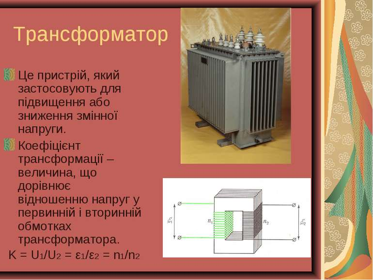 Трансформатор Це пристрій, який застосовують для підвищення або зниження змін...