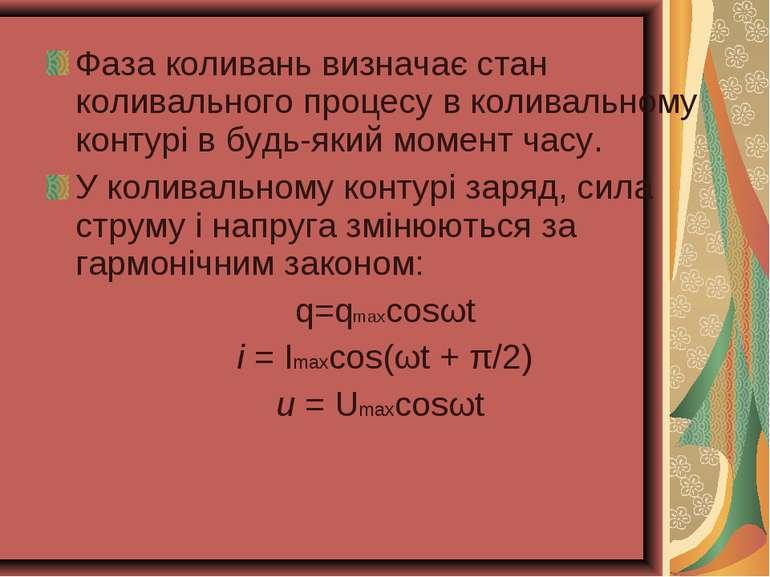 Фаза коливань визначає стан коливального процесу в коливальному контурі в буд...
