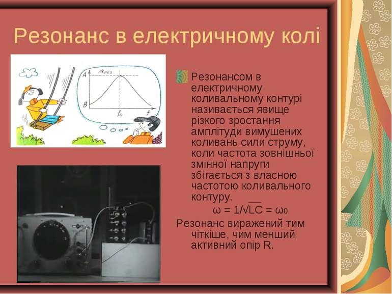 Резонанс в електричному колі Резонансом в електричному коливальному контурі н...