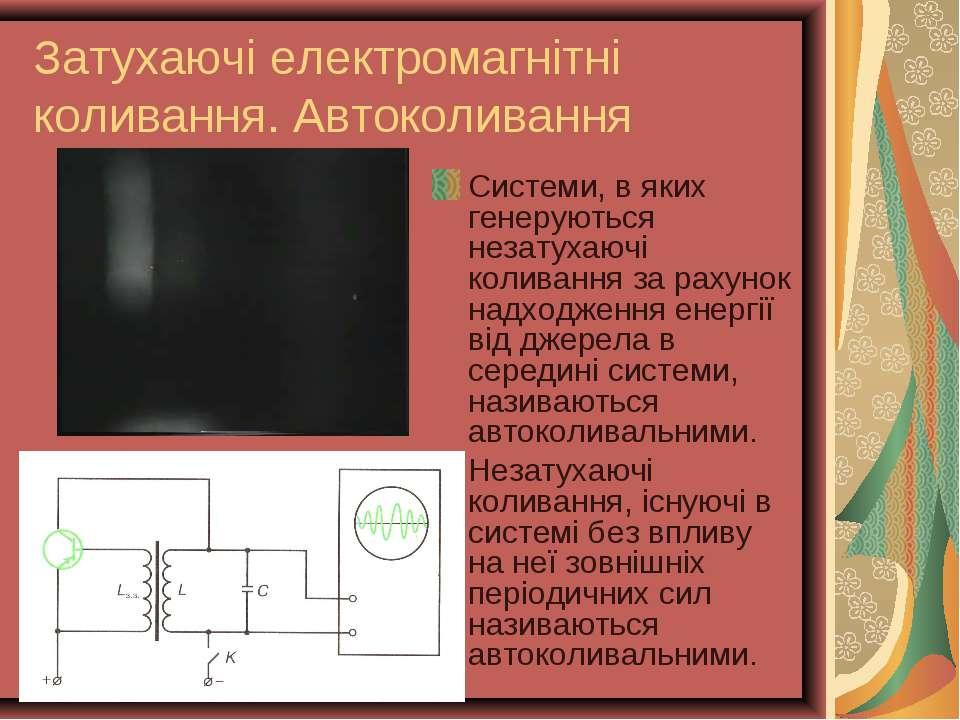Затухаючі електромагнітні коливання. Автоколивання Системи, в яких генеруютьс...