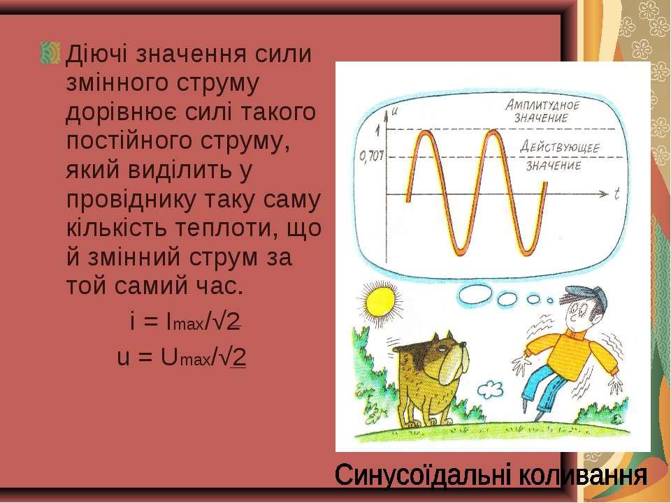 Діючі значення сили змінного струму дорівнює силі такого постійного струму, я...