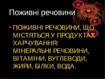 Поживні речовини ПОЖИВНІ РЕЧОВИНИ, ЩО МІСТЯТЬСЯ У ПРОДУКТАХ ХАРЧУВАННЯ: МІНЕР...