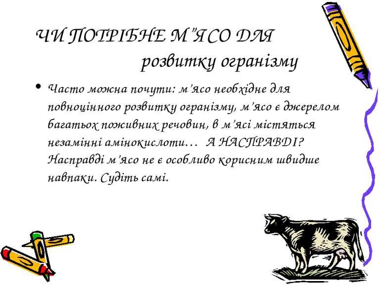 """ЧИ ПОТРІБНЕ М""""ЯСО ДЛЯ розвитку огранізму Часто можна почути: м'ясо необхідне ..."""