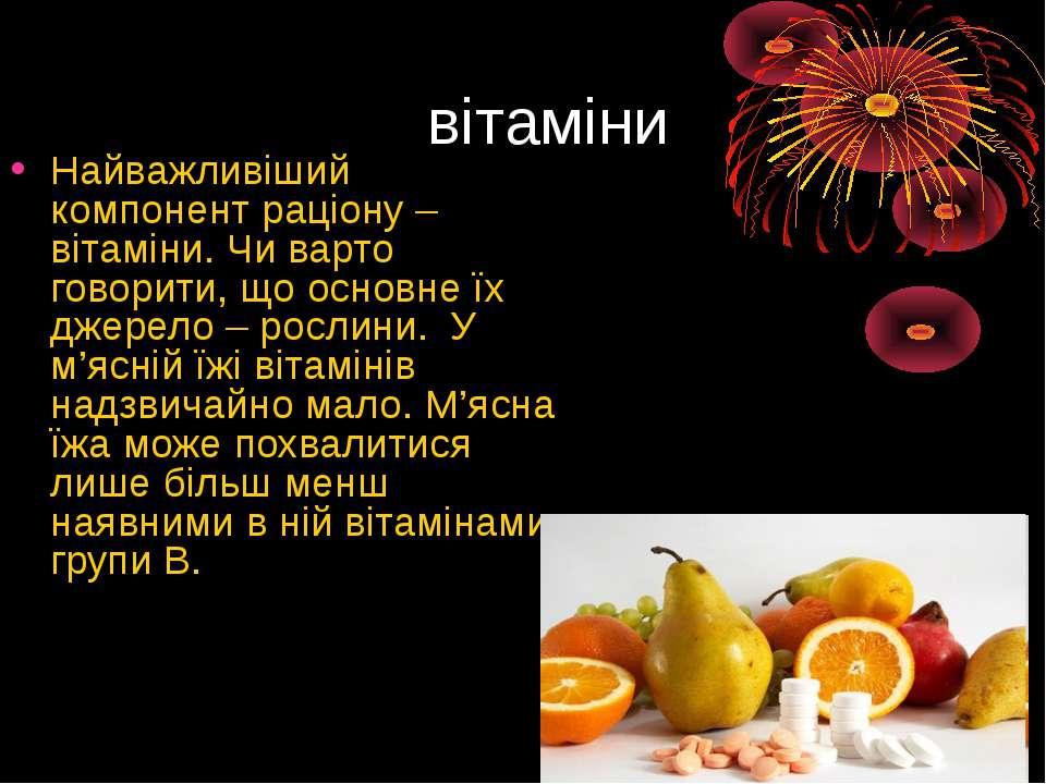 вітаміни Найважливіший компонент раціону – вітаміни. Чи варто говорити, що ос...