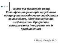 Гігієна та фізіологія праці. Класифікація факторів трудового процесу та вироб...