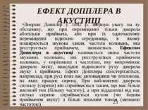 ЕФЕКТ ДОППЛЕРА В АКУСТИЦІ Вперше Допплер у 1842 р. звернув увагу на ту обстав...
