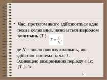 Час, протягом якого здійснюється одне повне коливання, називається періодом к...