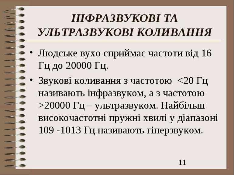 ІНФРАЗВУКОВІ ТА УЛЬТРАЗВУКОВІ КОЛИВАННЯ Людське вухо сприймає частоти від 16 ...