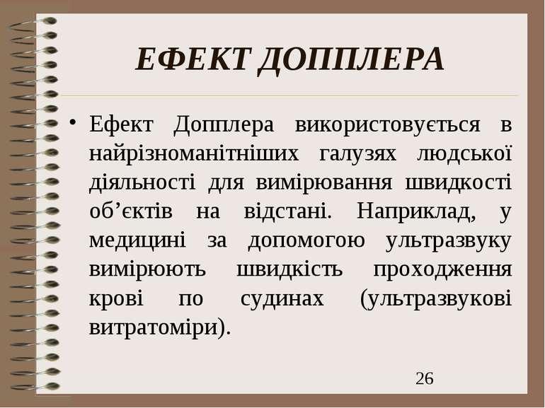 ЕФЕКТ ДОППЛЕРА Ефект Допплера використовується в найрізноманітніших галузях л...