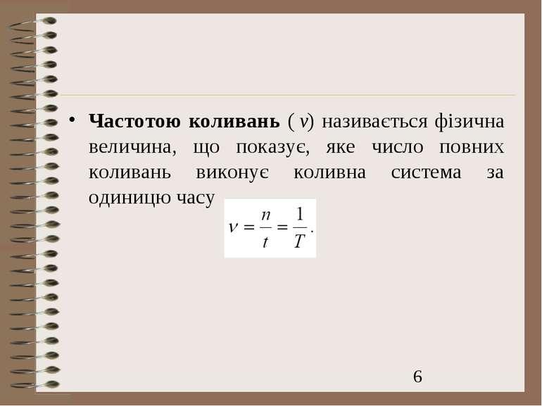 Частотою коливань ( ) називається фізична величина, що показує, яке число пов...
