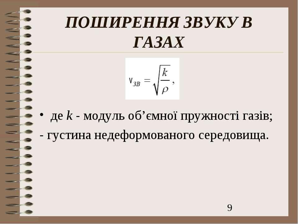 ПОШИРЕННЯ ЗВУКУ В ГАЗАХ де k - модуль об'ємної пружності газів; - густина нед...