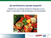 Що таке безпечність харчових продуктів? Гарантія того, що харчові продукти не...