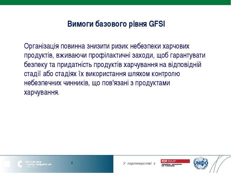 Вимоги базового рівня GFSI Організація повинна знизити ризик небезпеки харчов...
